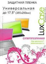"""Luxcase Защитная пленка универсальная до 17,5"""" Суперпрозрачная"""
